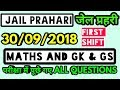 #mp Jail prahari 30/09/2018 FIRST SHIFT ALL QUESTIONS /EXAM REVIEW /MATHS AND GK जेल प्रहरी