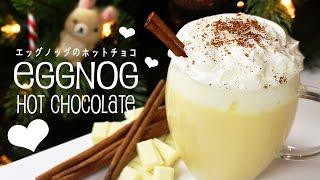 (日本語)Eggnog Hot Chocolate | エッグノッグのホットチョコ