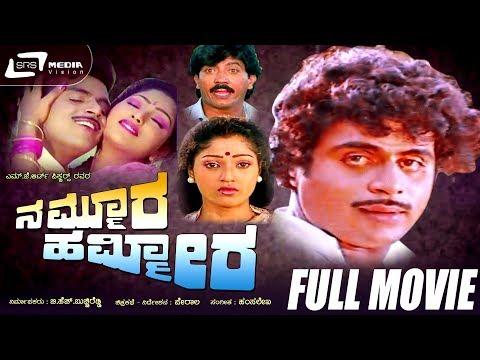 Nammoora Hammeera – ನಮ್ಮೂರ ಹಮ್ಮೀರ | Kannada Full HD Movie | FEAT. Ambarish, Suman Ranganath