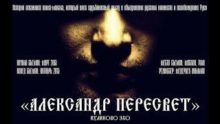 Александр Пересвет - Куликово эхо. Трейлер фильма