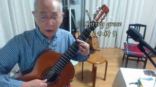 Spring Grace  Lyrics and composed by Kazuo Aoki 春の祈り 青木一男作詞作曲