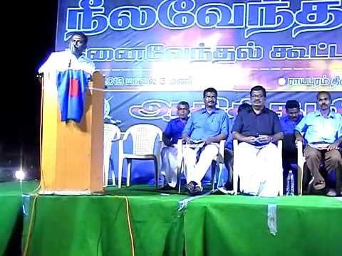 Neelaventhan Memorial meeting organized Aathi Thamilar Peravai (Tamil)