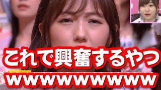 【画像】渡辺麻友がブチギレした顔で興奮したやつwwwwwwww【AKB48】 ドス顔 検索動画 30