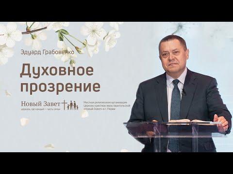 Эдуард Грабовенко: Духовное прозрение (26 апреля 2020)