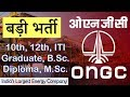 ONGC में आयी भर्ती || ONGC Recruitment 2019 Apply Online @ ongcindia.com