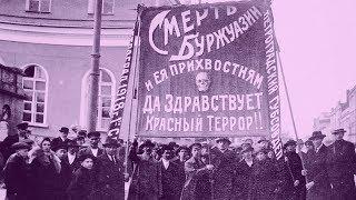 """""""Красный террор"""": 1918 - ...?"""