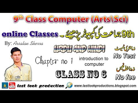 "9th Computer Science Online Course ""Herman Hollerith"" - Chapter # 1 – Class # 6 – Urdu\Hindi"