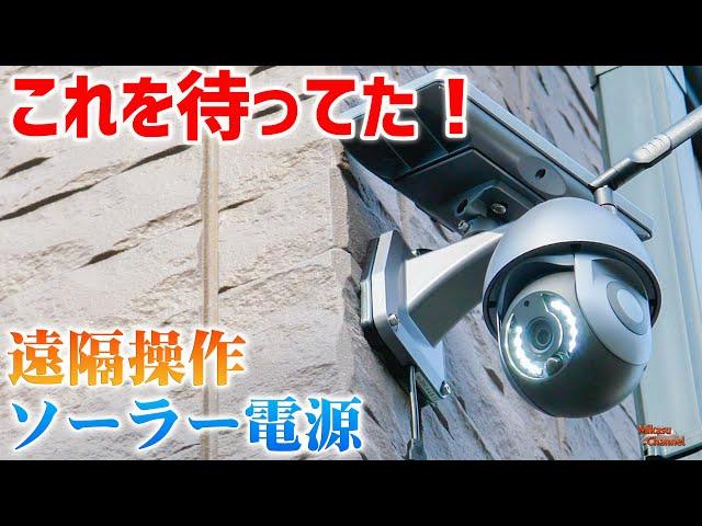 【電源不要】ソーラーWiFi最新防犯カメラ!こんなの待ってた!!塚本無線「見張り番プロ WiFiソーラーPTZ」