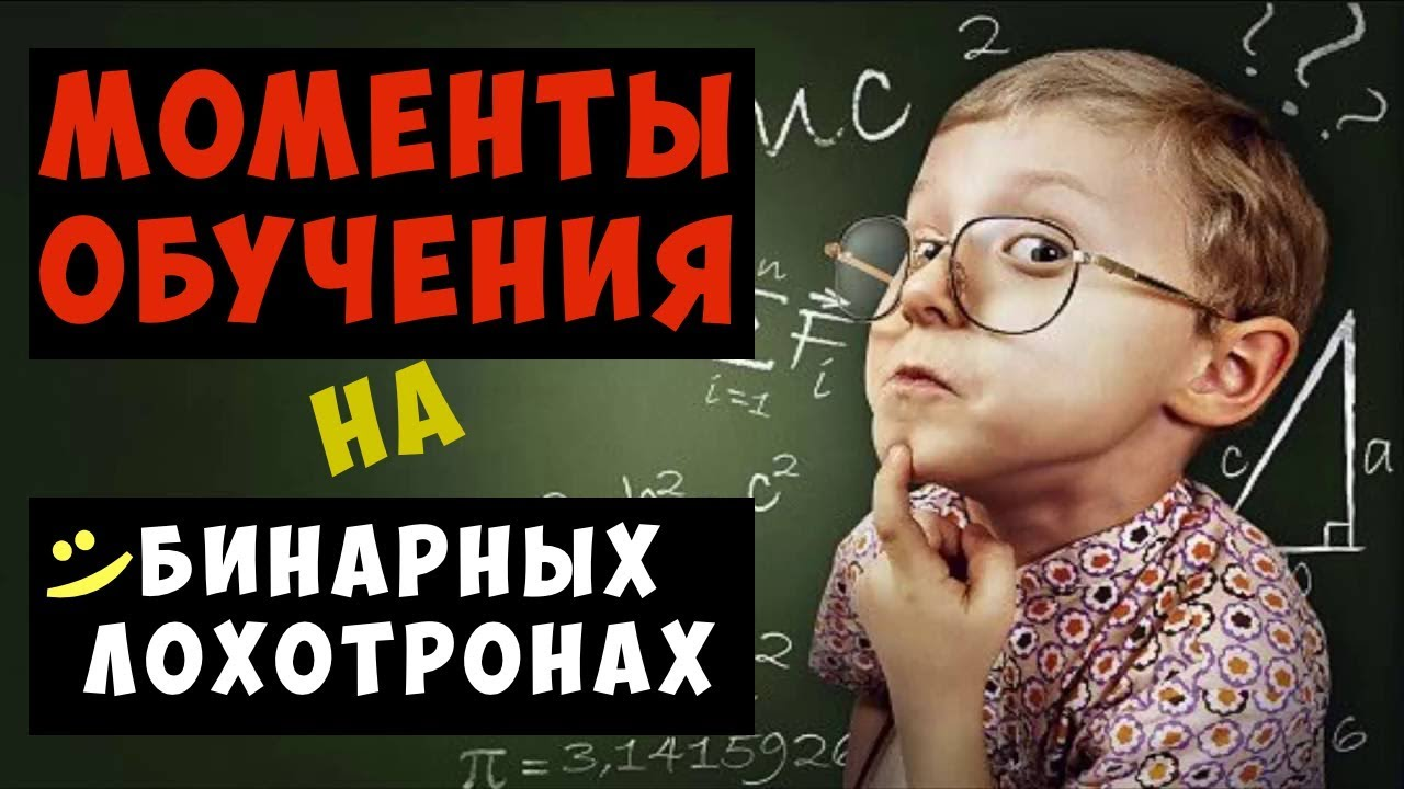 Бинарные Опционы | Обучение Торговле на Бинарных Опционах для Новичков