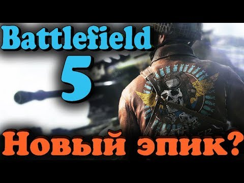 Battlefield V - новая батла и ужасы второй мировой