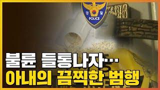 [자막뉴스] 불륜 들통나자...아내, 잔혹하게 남편 살해 / YTN