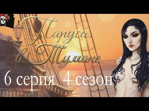 Паруса в тумане 6 серия Милое создание (4 сезон) Клуб романтики Sail in the fog
