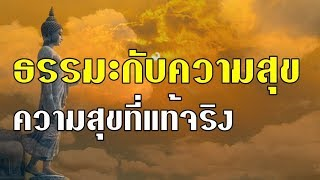 ความสุขที่แท้จริง ธรรมะกับความสุข ความสุขที่แท้จริงคืออะไร ความสุขที่แท้จริงของชีวิต