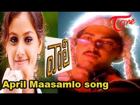 Vaali Movie || April Maasamlo Song || Ajith || Simran || Jyothika