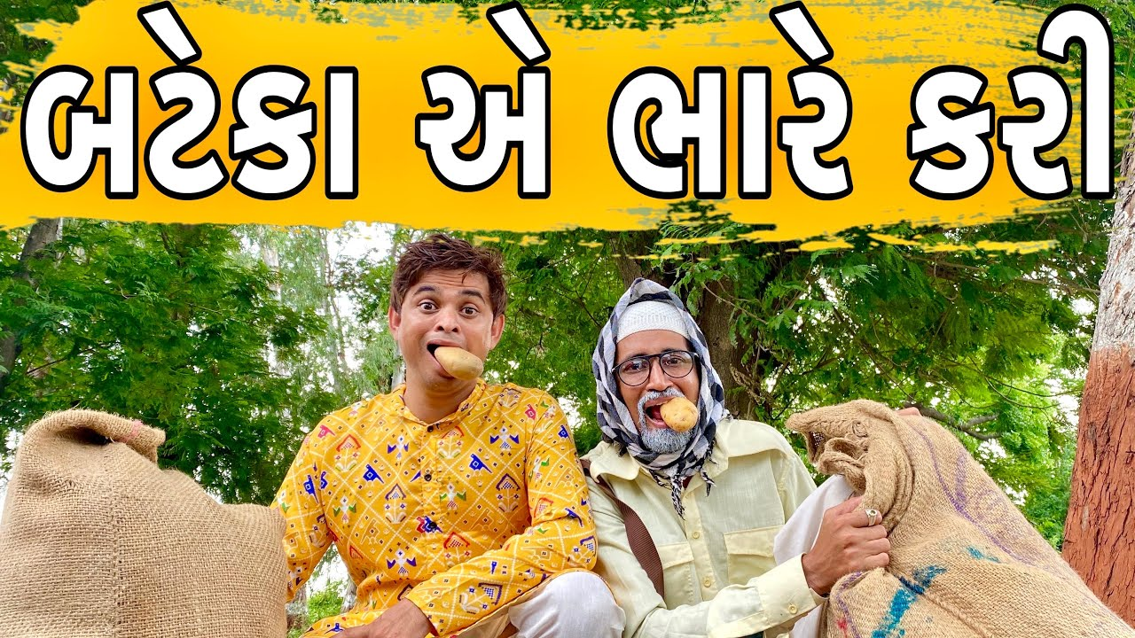 બટેકા એ ભારે કરી | KHAJUR BHAI | KHAJUR BHAI NI MOJ | JIGLI AND KHAJUR | GUJARATI COMEDY | NEW VIDEO