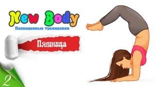 """""""New Body""""Полноценные Тренировки - 3/2"""