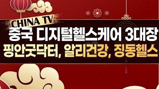 """[차이나TV] 중국 디지털헬스케어 3대장!  """"…"""