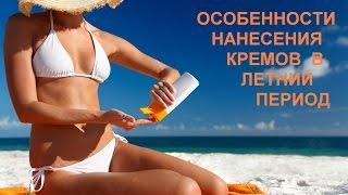 Особенности нанесения кремов в летний период.