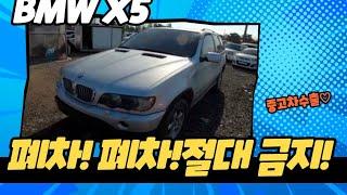 【중고차수출】BMW X5 헐값에 폐차 절대!절대!!금지…