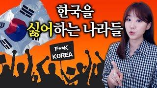 한국을 싫어하는 국가들, 그 배경과 관계를 알아본다 | 지식정보튜브 | 디바제시카