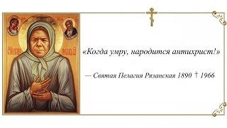 Пророчества Пелагии Рязанской об антихристе и будущем России