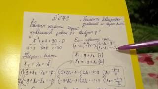 679 Алгебра 8 класс, Решение Квадратных уравнений по теореме Виета
