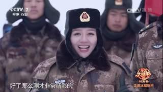 2017军营大拜年——走进冰窟哨所 【军营大舞台 20170129】 thumbnail