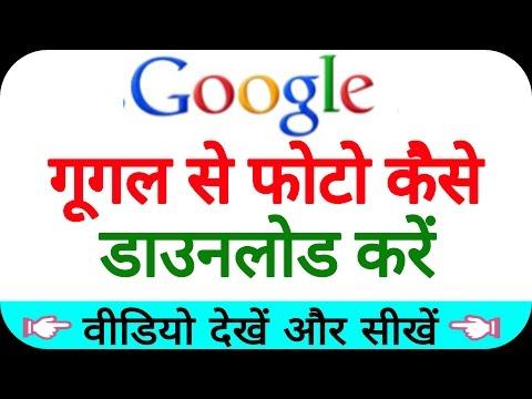 Google se photo download kaise kare in Hindi