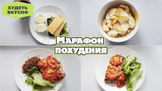 РАЦИОН ПИТАНИЯ на 1400 кКал / Правильное питание / Завтрак Обед Ужин Перекус