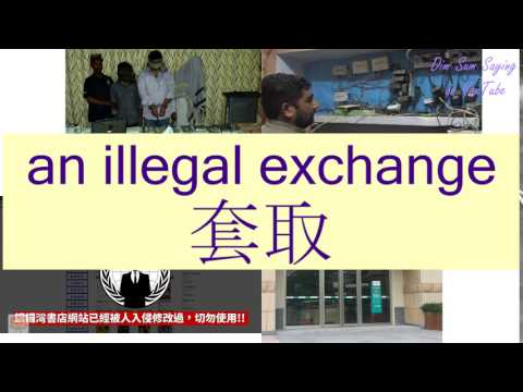 """AN ILLEGAL EXCHANGE"" in Cantonese (套取) - Flashcard"