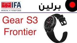 ساعة Gear S3 Frontier