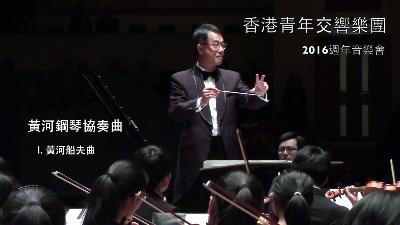 yellow river piano concerto cultural studies essay Mayuzumi xylophone pdf  xian xinghai yellow river piano concerto, mvts richard liawgoldberg  vibraphone and studies 30 after carl czerny vibraphonemarimba.