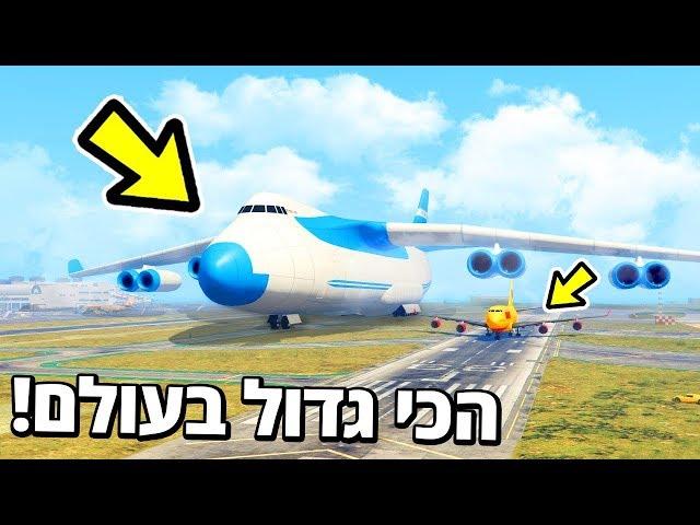 🔴 הצלחתי למצוא את המטוס הכי גדול בעולם ב GTA V! (הוא יותר גדול משדה התעופה!)
