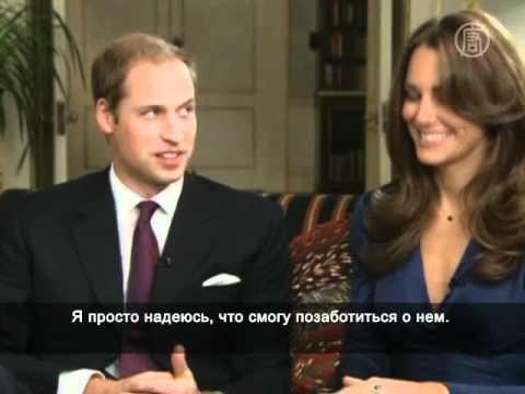 Принц Уильям и его невеста -- интервью о помолвке