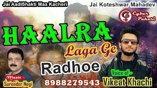 Haalra Lago Ge Radhoe by Vikeat Khachi |Latest pahari song| |Cyber Pahari|
