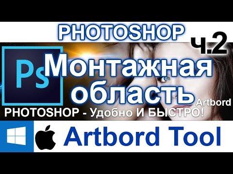 Монтажная область Artbord Tool Много страниц в Фотошоп Практика Веб Web Полиграфия 🍀 Урок 2 часть