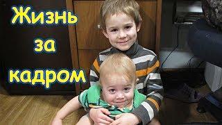 Жизнь за кадром. Обычные будни. (часть 182) (03.19г.) Семья Бровченко.