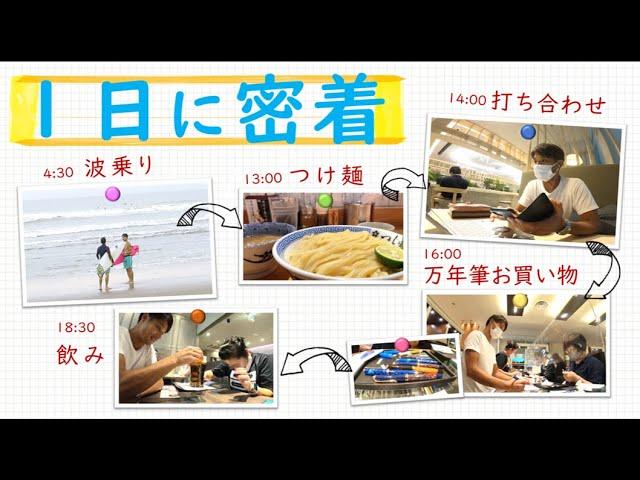 【1日に密着動画】波乗>仕事>万年筆&ペンケース購入>飲み