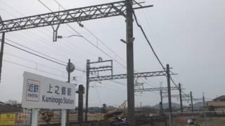 近鉄上之郷駅を通過する特急