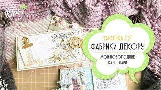 """Обзор закупки от """"Фабрики Декору"""" и мои новогодние календари ;) СКРАПБУКИНГ"""