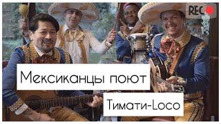 Марьячи Лос Панчос - кавер Тимати Loco