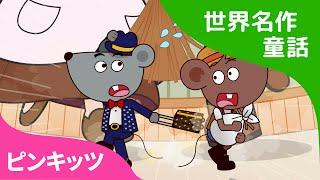 【日本語字幕付き】 Country Mouse and City Mouse | 田舎のネズミと都会のネズミ 英語版 | 世界名作童話 | ピンキッツ英語童話
