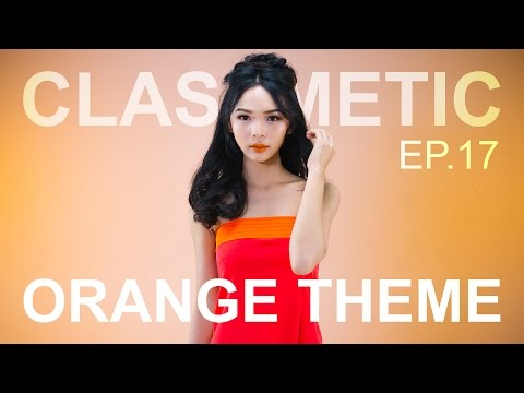 Classmetic #17 How to แต่งหน้าโทนส้ม ส้มถึงใจ กินไม่ได้แต่แซ่บนะ