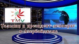 Талыши и президент-демократ в Азербайджане: Talyshistan Tv 20.05.2018 News