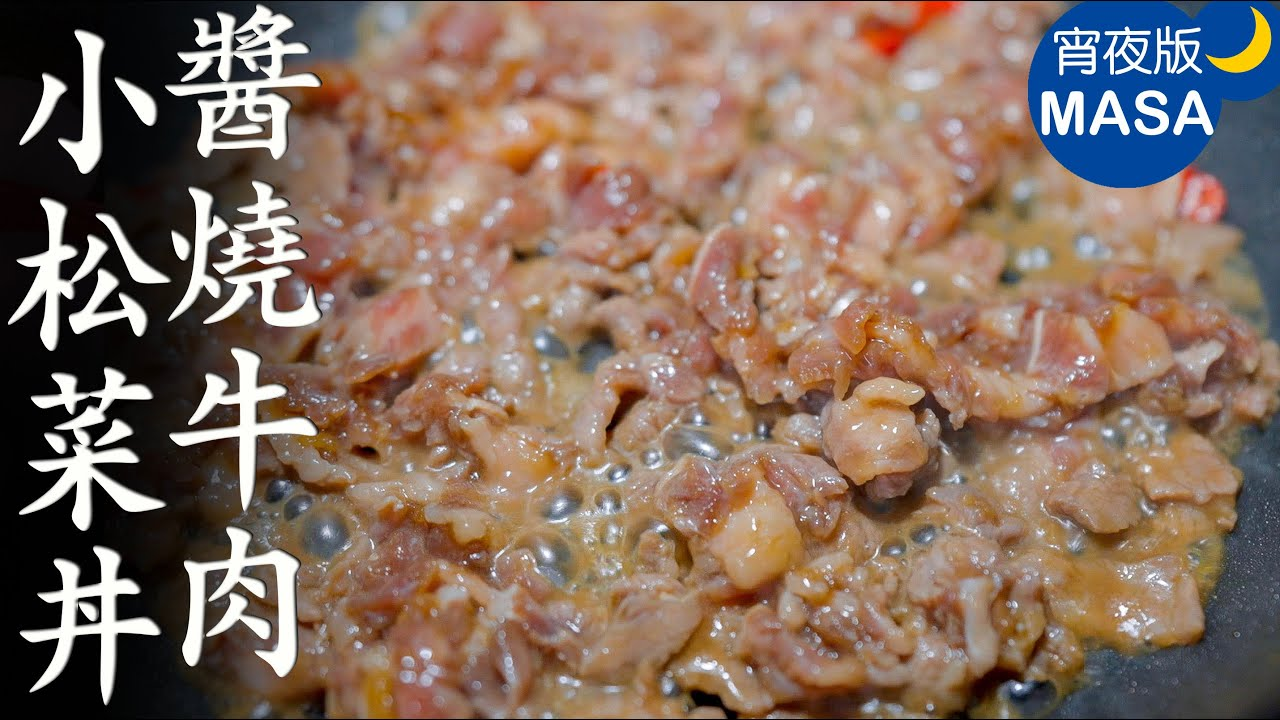 醬燒牛肉絲小松菜丼飯/Beeef & Komatsuna Donburi | MASAの料理ABC