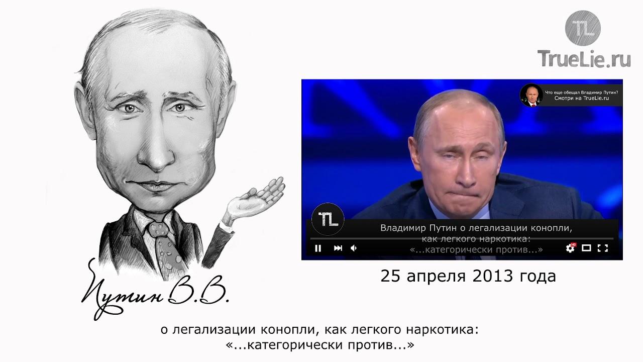 Путин легализация конопли конопля в истории
