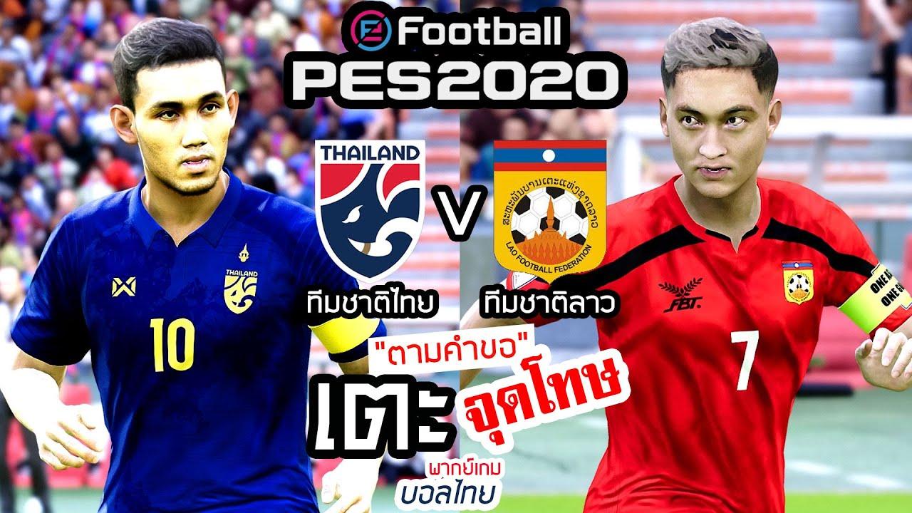 PES2020 เตะจุดโทษ ทีมชาติไทยชุดใหญ่ vs ทีมชาติลาวชุดใหญ่ (พากย์เกมบอลไทย)