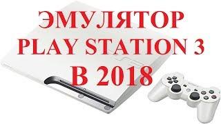 Эмулятор ps3 на ПК. RPCS3 - настройка и игры в 2018