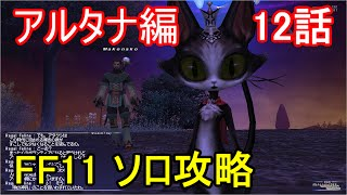 FF11(ファイナルファンタジー11)の1人でのソロ攻略プレイ動画。編集無し...