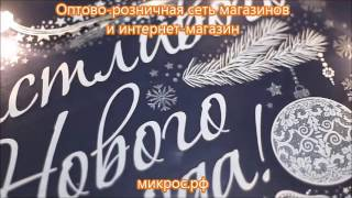 Новогодние наклейки на окна. В оптово-розничном интернет-магазине Микрос.рф